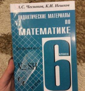 Дидактические материалы по математике 6 класс