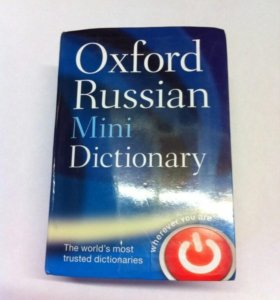 Oxford Russian Mini Dictionary- мини словарь