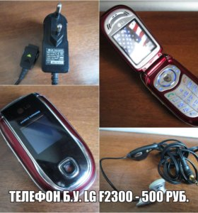 Телефон б.у. LG F2300