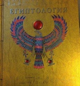 Книга Египтология