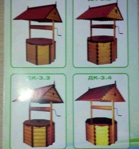 Домики на колодец