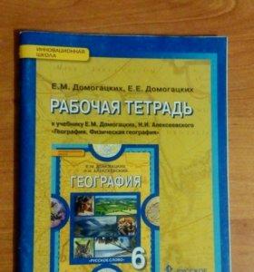 Рабочая тетрадь по географии. 6 класс