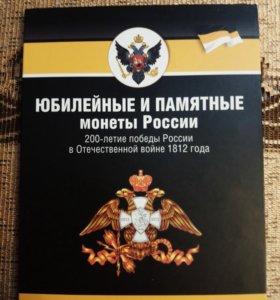 Набор монет посвященных 200 летию победы 1912 г.