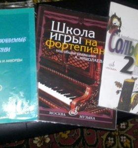 Книжки для фо-но
