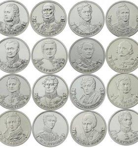 Набор 2 р 2012 Полководцы и Герои 1812 года,16шт