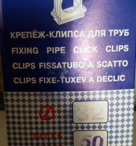 Крепеж-клипса для труб (100 шт.)