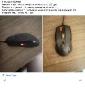 Продам мышку х7 макросная.