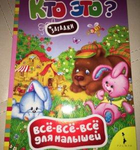 Книжка детская загадки новая