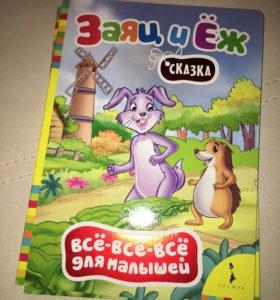 Детские книги новые сказка Заяц и Ёж