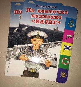 Книги новые для малышей и дошколят