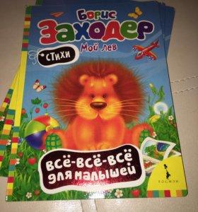 Стихи новая книга для детей
