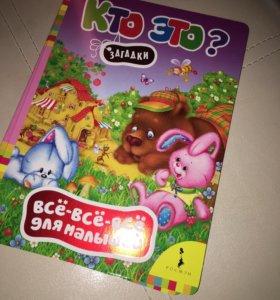 Книги новые Загадки для детей