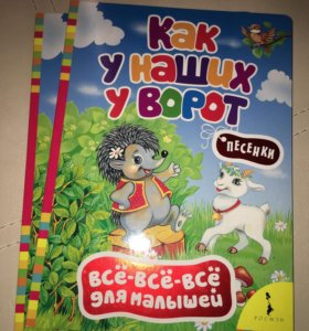 Детские песенки Новая книга