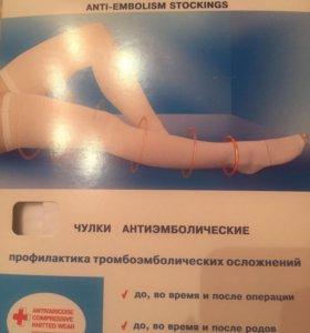 Компрессионные чулки антиэмболические (новые)