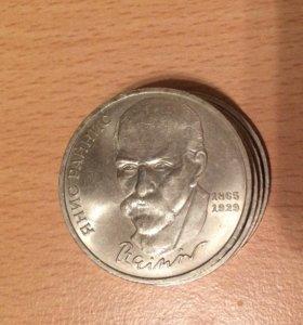 Монета юбилейная СССР