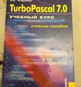 TurboPascal 7.0. Учебный курс: