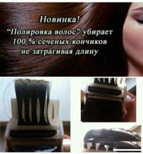 Кератиновое выпрямление. Полировка волос