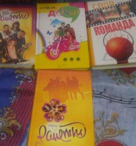 Книги для свободного чтения