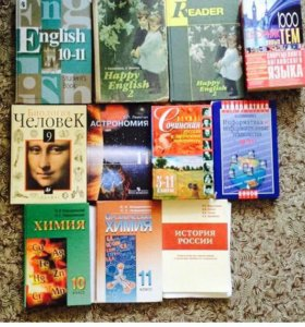 Учебники 30₽