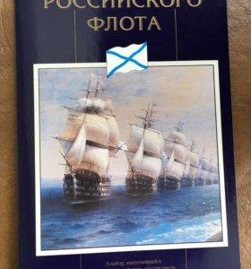 Набор монет 300 лет Российского флота