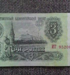 3 рубля 1961 г