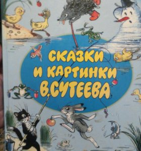 Сутеев Сказки