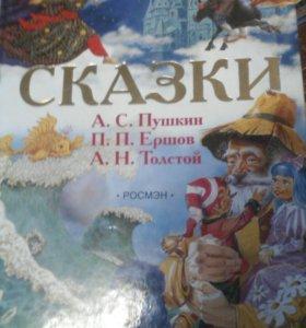 Сказки Пушкин Ершов Толстой