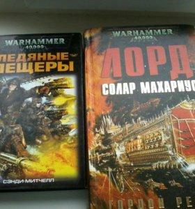 Книги WARHAMMER