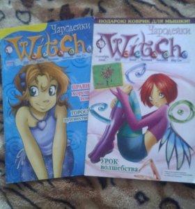 Комплект журналов твой стиль и чародейкии ведьма