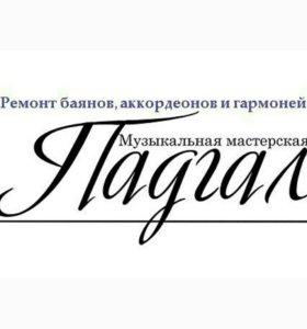 Ремонт баянов, аккордеонов и гармоней