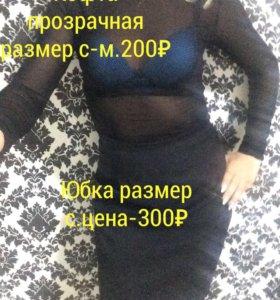 Прозрачная кофта(гольфик)и юбка