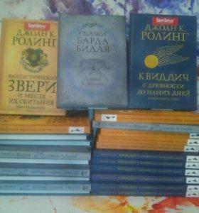 Книги Хогвартса Росмэн Гарри Поттер