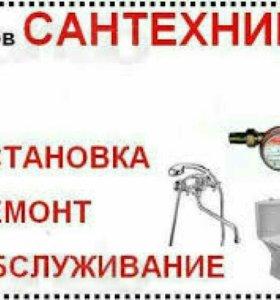 Услуги сантехника