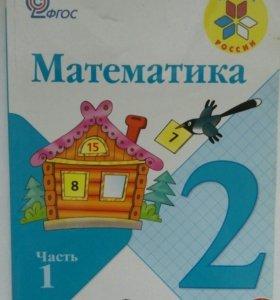 Математика. 2 класс + CD
