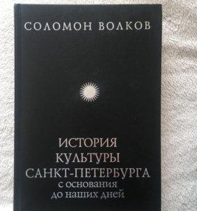 Книга 'История культуры Санкт-Петербурга' С.Волков