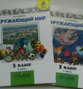 Окружающий мир. 3 класс