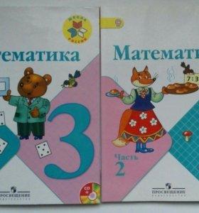 Математика. 3 класс + CD