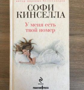 """книга """"У меня есть твой номер"""" (Софи Кинселла)"""