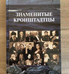 книга Знаменитости Кронштадта