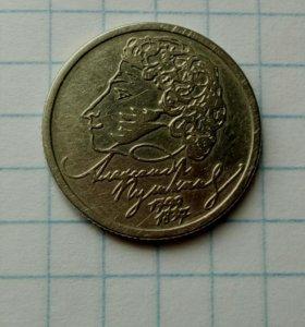 Юбилейный 1 рубль с Пушкиным
