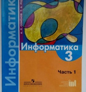 Учебник информатики. 3 класс