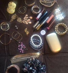 Бижутерия и косметика