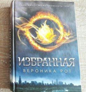 Книга Избранная Вероника Рот