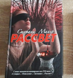 Книга Рассвет Сага: Сумерки Стефани Майер