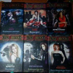 Серия книг CITY BLOOD
