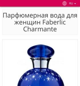 Faberlic Charmante