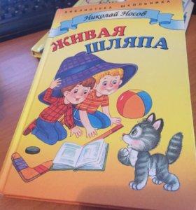 """Детские сказки """"живая шляпа"""""""