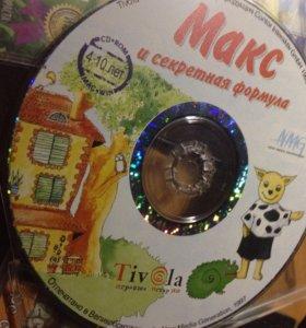 Обучение, диск детям