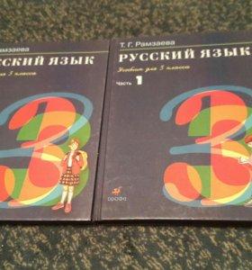 Русский язык , 3 класс , Рамзаева