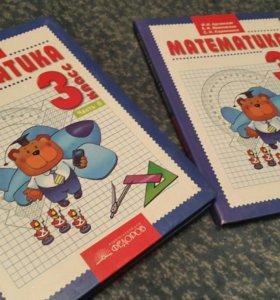 Математика 3 класс , Агринская
